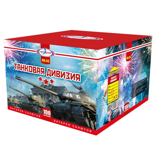 Батарея салютов Мегапир Танковая дивизия МБ66